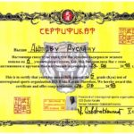 сертификат КУДО