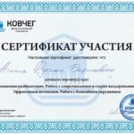 сертификат Ковчег
