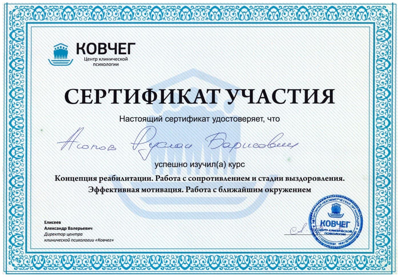 Аюпов Руслан Барисович