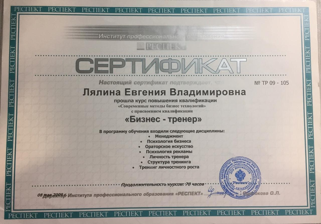 Лялина Евгения Владимировна