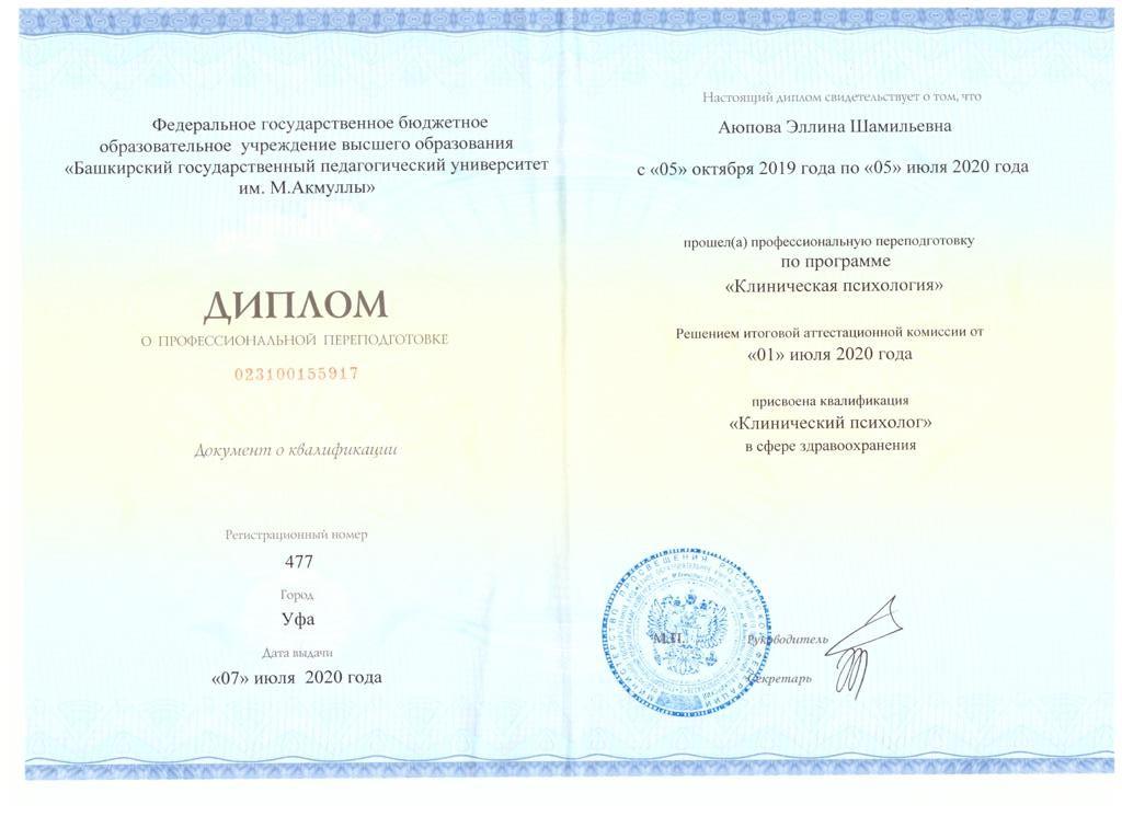 Аюпова Эллина Шамильевна