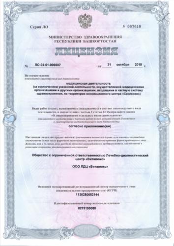 Лицензия_Виталюкс_1