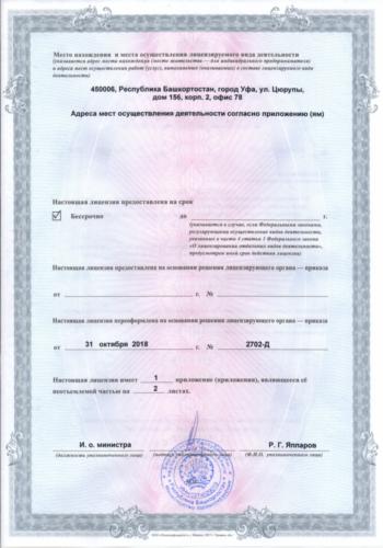 Лицензия_Виталюкс_2