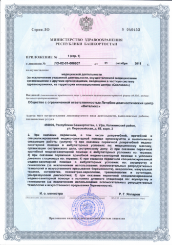 Лицензия_Виталюкс_3