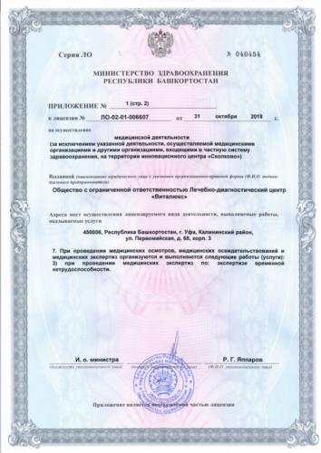 Лицензия_Виталюкс_4